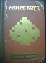 Minecraft: Redstone Handbook : An Official Mojang Book, 2014, hardcover in Kingwood, Texas