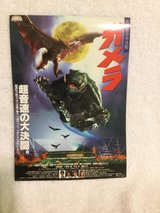 Godzilla Gamera: guardian of the universe poster 1995 movie japan small size in Okinawa, Japan