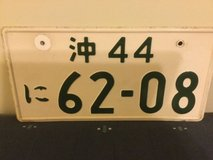 One 1970's - 80's truck Okinawa Japan authentic jdm license plate  jeep or van in Okinawa, Japan
