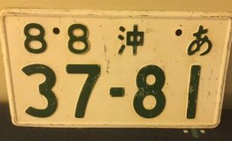 1 light vehicle  okinawa japan authentic jdm license plate 1970 -1980's in Okinawa, Japan